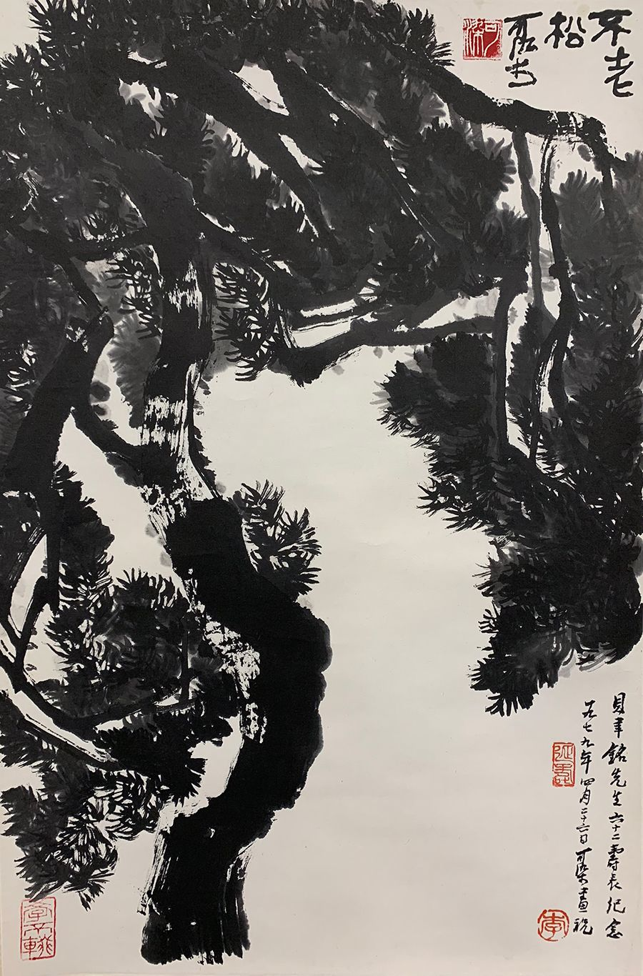 Li Keran (1907-1989), Pine, dedicated to I.M. Pei on his 62nd birthday, dated 1979.